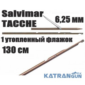 Гарпун Таїтянський Salvimar TACCHE; нержавіюча сталь 174Ph, 6,25мм; 1 втоплений прапорець; 130 см