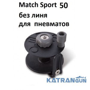 Катушка под пневматы Omer Match Sport 50; без линя