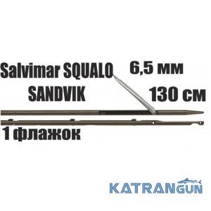 Гарпун Salvimar SQUALO SANDVIK; 6.5 мм, 1 флажок; 130 см