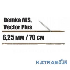 Гарпуны таитянские Demka; 6,25 мм; для Demka ALS, Vector Plus; 70см