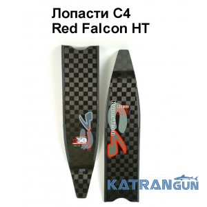 Лопасти из карбона C4 Red Falcon HT