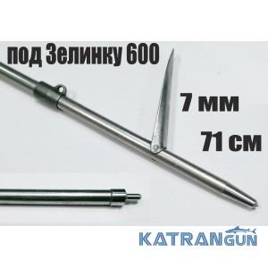 Гарпун Гориславца 7 мм, 71 см таитянский, под Зелинку 600
