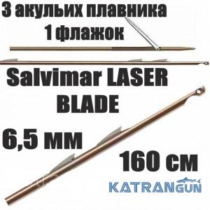 "Гарпун Salvimar LASER BLADE; 6,5 мм; 3 акульих плавника ""shark fins""; 1 флажок; 160 см"