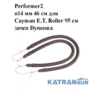 Тяга кільцева Omer Performer2 ø14 мм 46 см для Cayman E.T. Roller 95 см; зачеп Dyneema