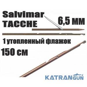 Гарпуны таитянские Salvimar TACCHE; нержавеющая сталь 174Ph, 6,5мм; 1 утопленный флажок; 150 см
