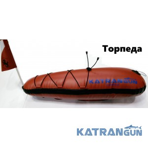 Буй для подводной охоты Katrangun Торпеда (от LionFish)