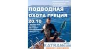 Подводная охота на островах Греции 20.10-27.10  на Яхте с обучением
