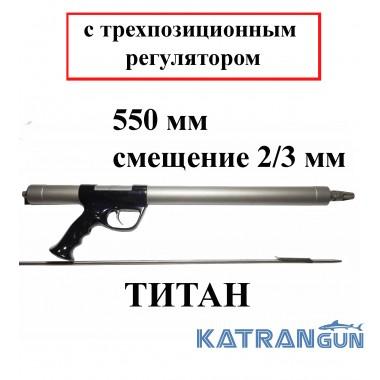 Мастеровое подводное ружье Гориславца 550 мм с трехпозиционным регулятором; титан; смещение 2/3