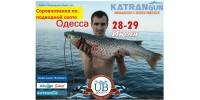 Соревнования по подводной охоте  Одесса 2018
