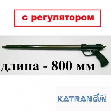 Пневматическое подводное ружьё Zelinka Techno 800 мм; торцевая рукоять; с регулятором