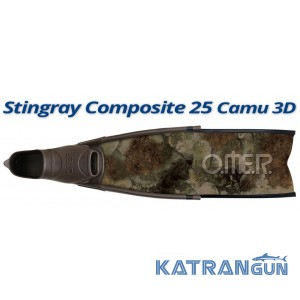 Лопасти Omer Stingray Camu 3D Composite 25