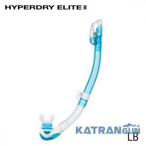 Дайверская трубка Tusa Hyperdry Elite 2 LB