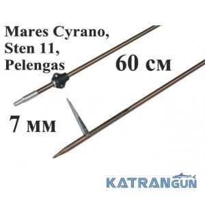 Гарпун таитянский калёный Salvimar Air для Mares Cyrano, Sten 11, Pelengas; 7 мм; под ружья 60 см