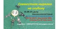 Совместная нырялка на глубину фридайвинг Новониколаевском Карьере. Тесты снаряжения