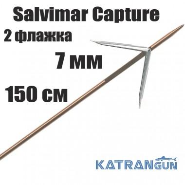 Гарпун таитянский Salvimar Capture; 7 мм; 2 флажка; 150 см