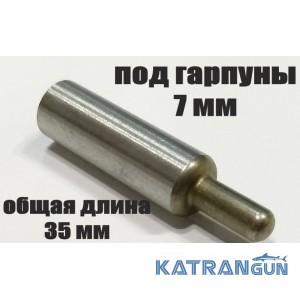 Хвостовик гарпуна зелинок (производитель KatranGun); удлинённый; под гарпуны 7 мм; общая длина 35 мм