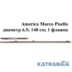 Гарпун Omer America Marco Pisello діаметр 6.5; 140 см