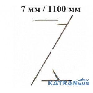 Гарпун Beuchat со съемным наконечником 7 мм; 1100 мм; оцинкованный