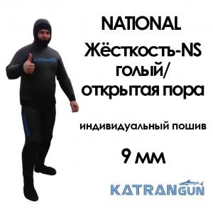 гидрокостюмы индивидуальный пошив  9мм NATIONAL NS голый-пора, штаны с лямками