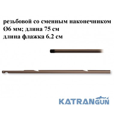 Гарпун резьбовой Omer; Ø6 мм; длина 75 см; 1 флажок 6.2 мм