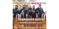 Приглашаем на совместную подводную охоту клуба KatranGun