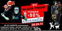 Купи швидше! Чорна п'ятниця 2020 на магазині Katrangun почалася!