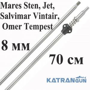 Гарпун для підводного полювання Salvimar AIR з нержавійки для Mares Sten, Jet, Salvimar Vintair, Omer Tempest; 8 мм; під рушниці 70 см
