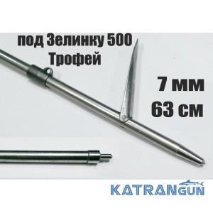 Гарпун Гориславца 7 мм, 63 см, таитянский под Зелинку 500 и Трофей
