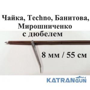 Розжарений гарпун для підводного полювання Andrewfox; з дюбелем; 8 мм; 550 мм