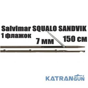 Гарпун для подводных арбалетов Salvimar SQUALO SANDVIK; 7 мм, 1 флажок; 150 см
