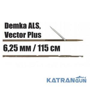 Гарпуны таитянские Demka; 6,25 мм; для Demka ALS, Vector Plus; 115 см