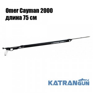 Подводный арбалет Omer Cayman 2000, длина 75 см