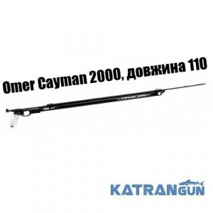 Арбалет для підводного полювання Omer Cayman 2000, довжина 110 см
