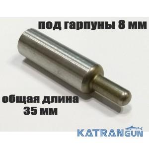 Хвостовик гарпуна зелинок (производитель KatranGun); удлинённый; под гарпуны 8 мм; общая длина 35 мм