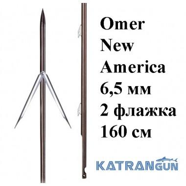 Таитянские гарпуны Omer New America; 6,5 мм; 2 флажка; 160 см