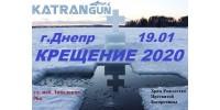 Крещение 2020 с клубом katrangun dnepr