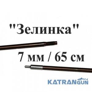 Гарпун для підводного рушниці Зелінка з різьбленням, розжарена нержавейка, 174 ph; 7 мм; під рушниці 65 см
