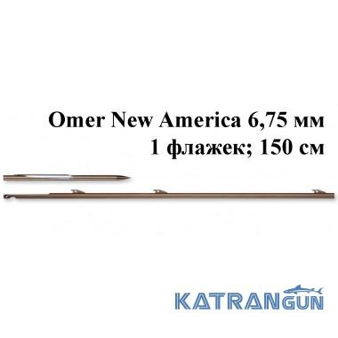 Гарпун таїтянський Omer New America 6,75 мм; 1 прапорець; 150 см