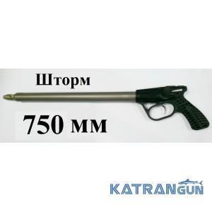 Подводное ружьё буржуйка Шторм 75