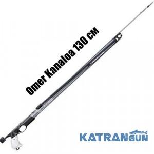 Арбалет для подводной охоты Omer Kanaloa 130 см