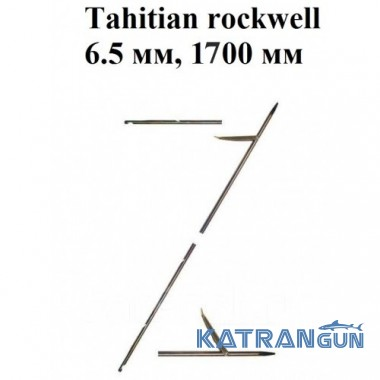 Гарпун к арбалетам Beuchat Tahitian rockwell 200 кг, 6.5 мм, 1700 мм; с трехгранным наконечником