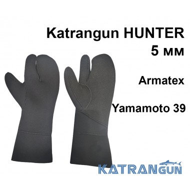 Рукавицы для подводной охоты Katrangun Hunter Armatex Yamamoto 39; 5 мм