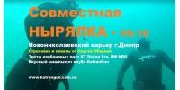 Совместная нырялка на Новониколаевском карьере город Днепр