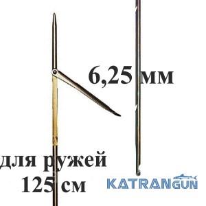Таитянские гарпуны нержавеющие Seac Sub; 6,25 мм; для ружей 125 см