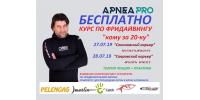 """Безкоштовний семінар-тренінг APNEA PRO з фрідайвінгу """"Кому за 20 метрів"""""""