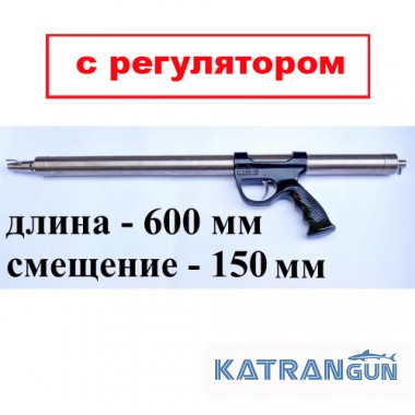 Титановое ружье для подводной охоты Этелис 600 мм, смещение 15 см, с регулятором