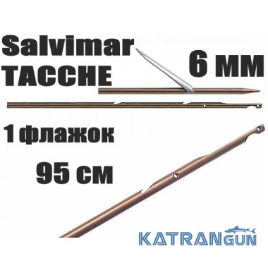 Гарпуны таитянские Salvimar TACCHE; нержавеющая сталь 174Ph, 6 мм; 1 флажок; 95 см