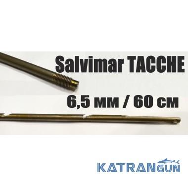 Гарпуны для подводных арбалетов резьбовые Salvimar TACCHE; нержавеющая сталь 174Ph; 6.5 мм; 60 см