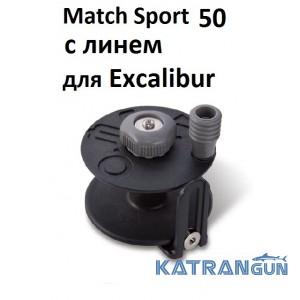 Катушка Omer Match Sport 50 для Excalibur; с линем