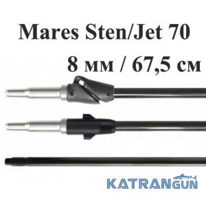 Гарпун резьбовой нержавеющий Mares; 8 мм; для Mares Sten/Jet 70